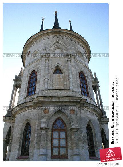 Быково.Владимирская церковь, фото № 139883, снято 6 мая 2007 г. (c) АЛЕКСАНДР МИХЕИЧЕВ / Фотобанк Лори
