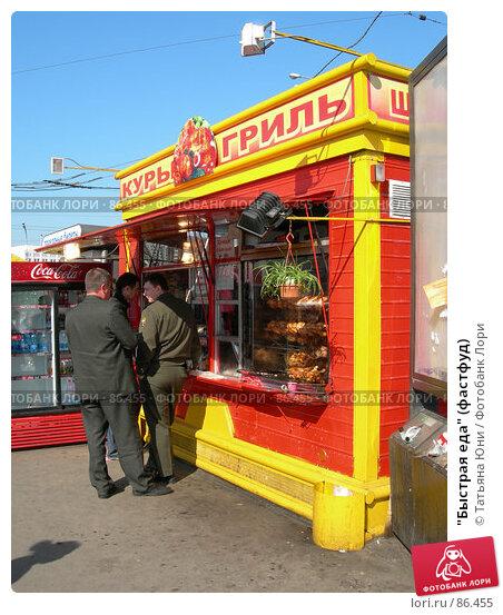 """""""Быстрая еда"""" (фастфуд), эксклюзивное фото № 86455, снято 19 сентября 2007 г. (c) Татьяна Юни / Фотобанк Лори"""