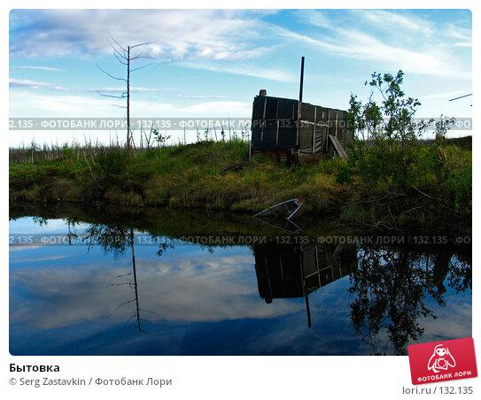 Бытовка, фото № 132135, снято 6 июля 2004 г. (c) Serg Zastavkin / Фотобанк Лори