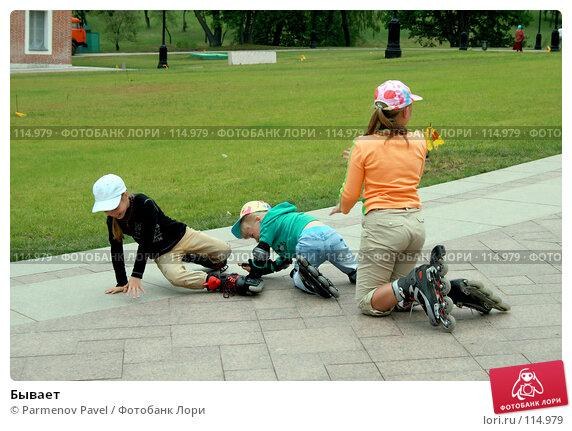 Бывает, фото № 114979, снято 10 июня 2007 г. (c) Parmenov Pavel / Фотобанк Лори