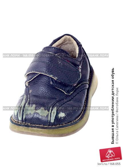 Бывшая в употреблении детская обувь, фото № 168055, снято 6 января 2008 г. (c) Ольга Сапегина / Фотобанк Лори