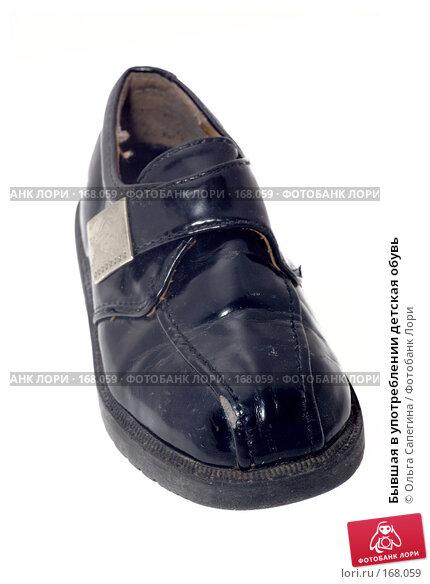 Бывшая в употреблении детская обувь, фото № 168059, снято 6 января 2008 г. (c) Ольга Сапегина / Фотобанк Лори