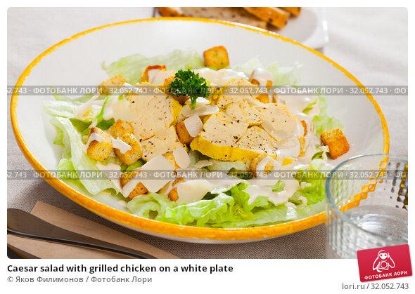 Caesar salad with grilled chicken on a white plate. Стоковое фото, фотограф Яков Филимонов / Фотобанк Лори