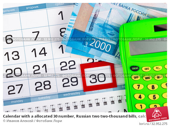 Calendar with a allocated 30 number, Russian two two-thousand bills, calculator. Стоковое фото, фотограф Иванов Алексей / Фотобанк Лори