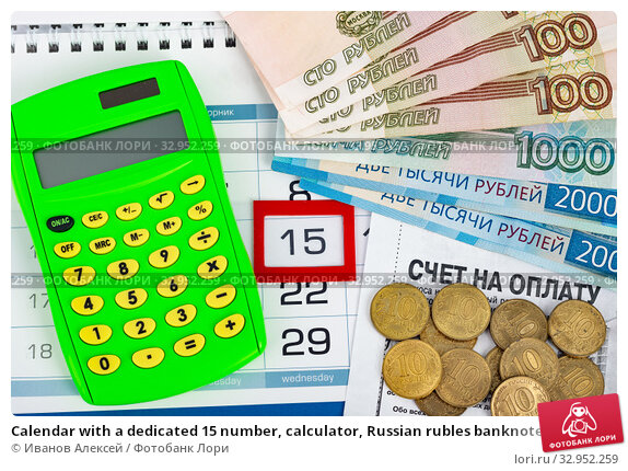 Calendar with a dedicated 15 number, calculator, Russian rubles banknotes and coins. Стоковое фото, фотограф Иванов Алексей / Фотобанк Лори