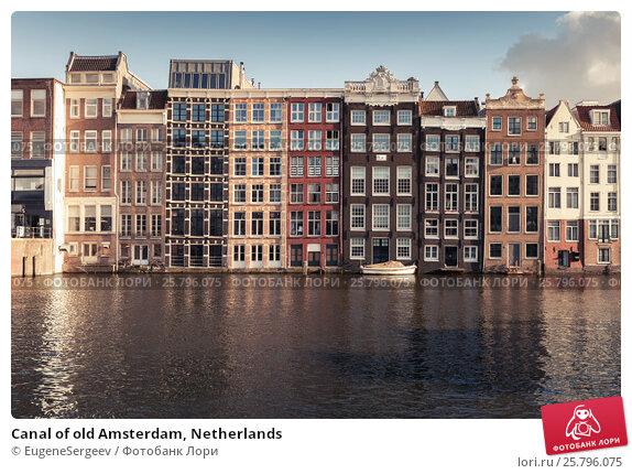 Canal of old Amsterdam, Netherlands, фото № 25796075, снято 24 февраля 2017 г. (c) Евгений Сергеев / Фотобанк Лори