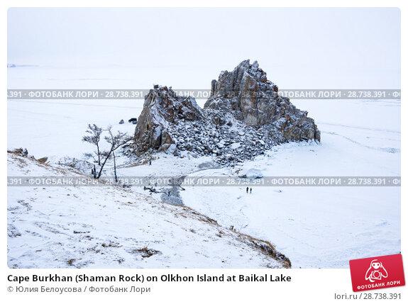 Купить «Cape Burkhan (Shaman Rock) on Olkhon Island at Baikal Lake», фото № 28738391, снято 1 марта 2017 г. (c) Юлия Белоусова / Фотобанк Лори