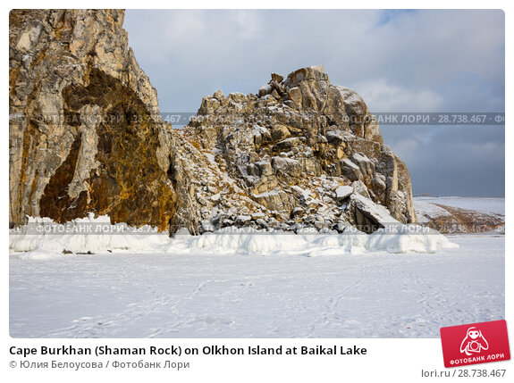 Купить «Cape Burkhan (Shaman Rock) on Olkhon Island at Baikal Lake», фото № 28738467, снято 1 марта 2017 г. (c) Юлия Белоусова / Фотобанк Лори