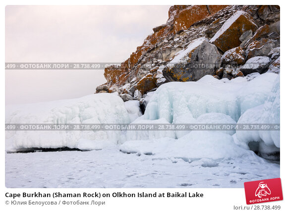 Купить «Cape Burkhan (Shaman Rock) on Olkhon Island at Baikal Lake», фото № 28738499, снято 1 марта 2017 г. (c) Юлия Белоусова / Фотобанк Лори