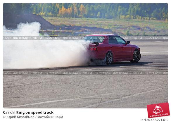 Купить «Car drifting on speed track», фото № 32271619, снято 16 сентября 2017 г. (c) Юрий Бизгаймер / Фотобанк Лори
