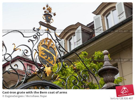 Купить «Cast-iron grate with the Bern coat of arms», фото № 28926407, снято 7 мая 2017 г. (c) EugeneSergeev / Фотобанк Лори
