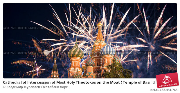 Купить «Cathedral of Intercession of Most Holy Theotokos on the Moat ( Temple of Basil the Blessed) and fireworks in honor of Victory Day celebration (WWII), Red Square, Moscow, Russia», фото № 33431763, снято 9 мая 2019 г. (c) Владимир Журавлев / Фотобанк Лори
