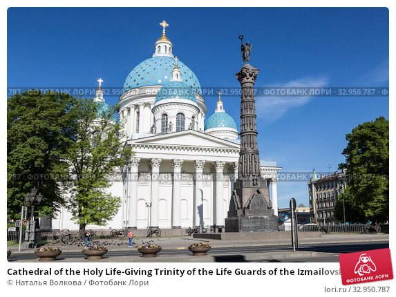 Cathedral of the Holy Life-Giving Trinity of the Life Guards of the Izmailovsky Regiment or Trinity cathedral. Saint-Petersburg. Russia (2018 год). Стоковое фото, фотограф Наталья Волкова / Фотобанк Лори