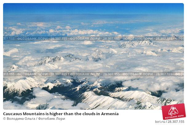 Купить «Caucasus Mountains is higher than the clouds in Armenia», фото № 28307155, снято 4 апреля 2018 г. (c) Володина Ольга / Фотобанк Лори