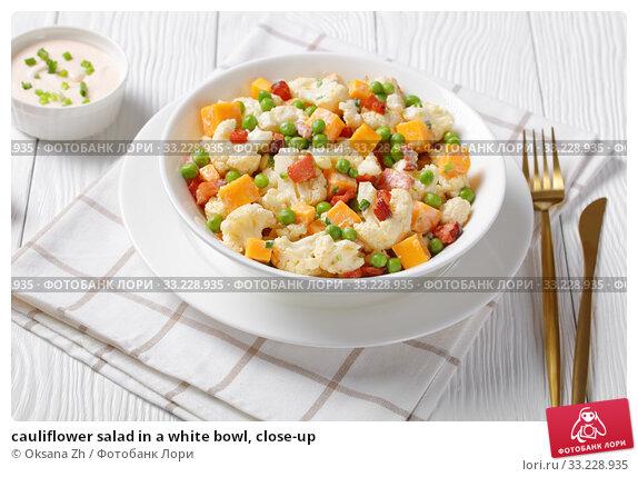 Купить «cauliflower salad in a white bowl, close-up», фото № 33228935, снято 28 ноября 2019 г. (c) Oksana Zh / Фотобанк Лори