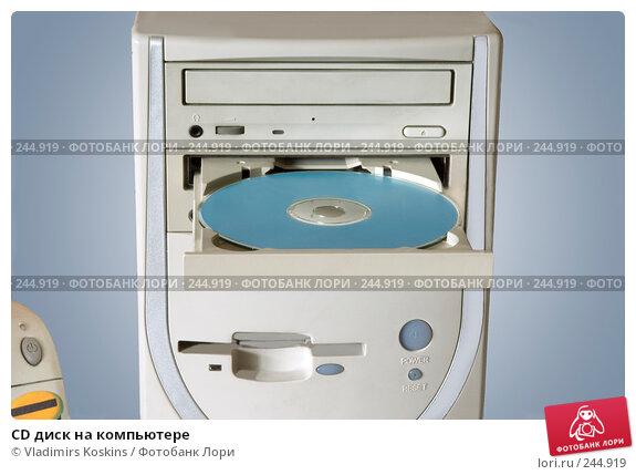 Купить «CD диск на компьютере», фото № 244919, снято 18 октября 2006 г. (c) Vladimirs Koskins / Фотобанк Лори
