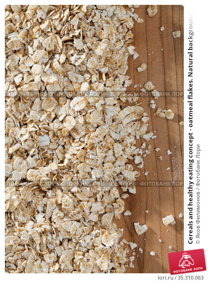 Cereals and healthy eating concept - oatmeal flakes. Natural background. Стоковое фото, фотограф Яков Филимонов / Фотобанк Лори