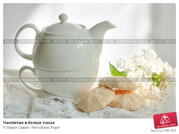 Чаепитие в белых тонах, фото № 191711, снято 24 января 2017 г. (c) Павел Савин / Фотобанк Лори
