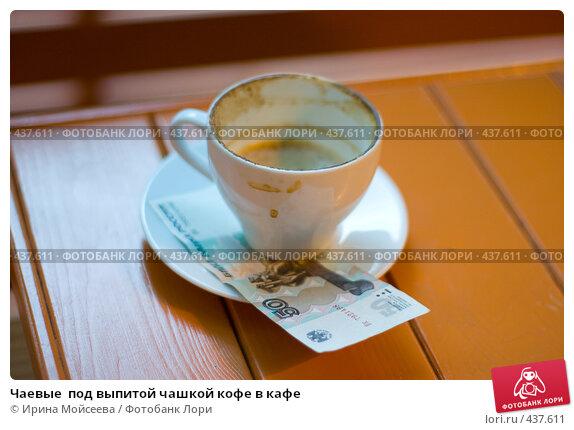 Купить «Чаевые  под выпитой чашкой кофе в кафе», эксклюзивное фото № 437611, снято 28 июня 2008 г. (c) Ирина Мойсеева / Фотобанк Лори
