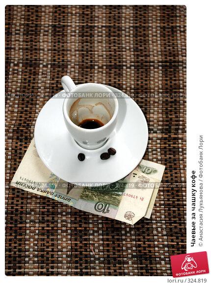 Чаевые за чашку кофе, фото № 324819, снято 15 июня 2008 г. (c) Анастасия Лукьянова / Фотобанк Лори