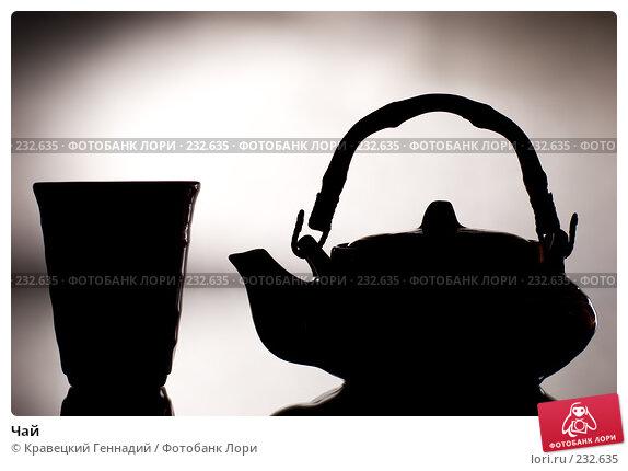 Купить «Чай», фото № 232635, снято 10 ноября 2005 г. (c) Кравецкий Геннадий / Фотобанк Лори