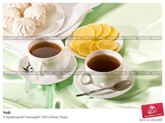 Чай, фото № 232847, снято 6 декабря 2005 г. (c) Кравецкий Геннадий / Фотобанк Лори