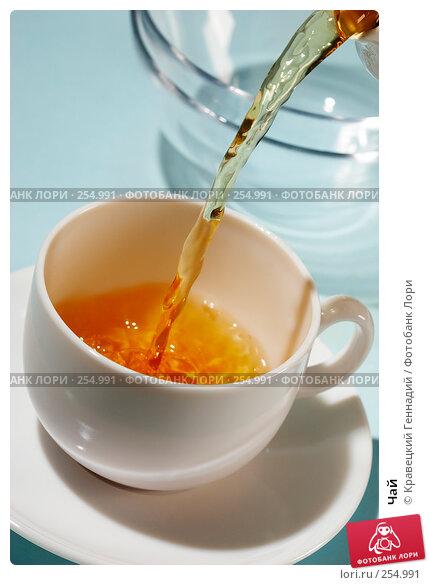 Купить «Чай», фото № 254991, снято 6 декабря 2005 г. (c) Кравецкий Геннадий / Фотобанк Лори