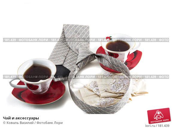 Чай и аксессуары, фото № 181439, снято 22 ноября 2006 г. (c) Коваль Василий / Фотобанк Лори