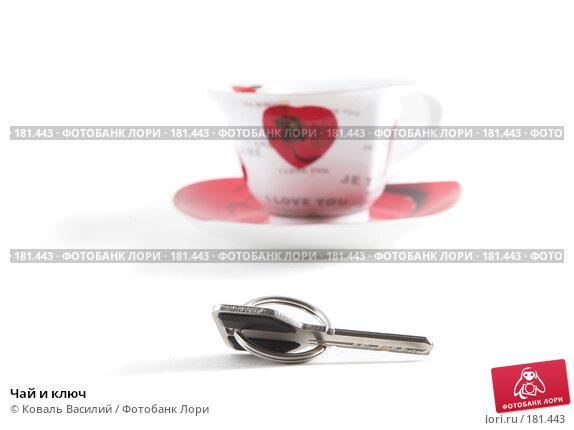 Чай и ключ, фото № 181443, снято 22 ноября 2006 г. (c) Коваль Василий / Фотобанк Лори