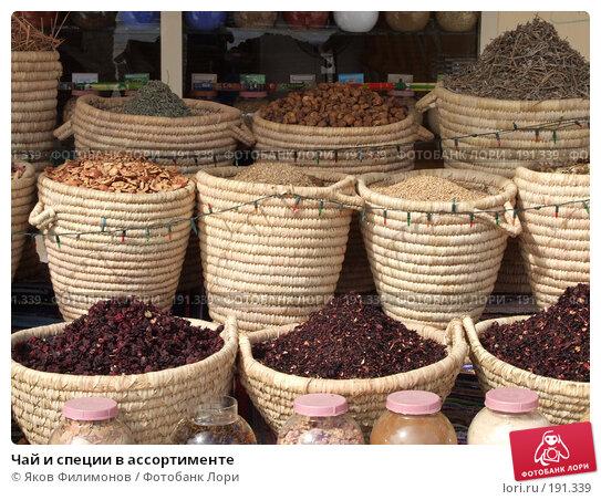Купить «Чай и специи в ассортименте», фото № 191339, снято 19 января 2008 г. (c) Яков Филимонов / Фотобанк Лори
