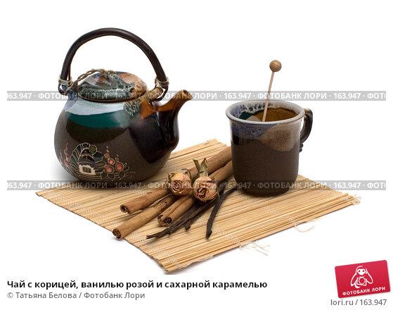 Чай с корицей, ванилью розой и сахарной карамелью, фото № 163947, снято 22 декабря 2007 г. (c) Татьяна Белова / Фотобанк Лори