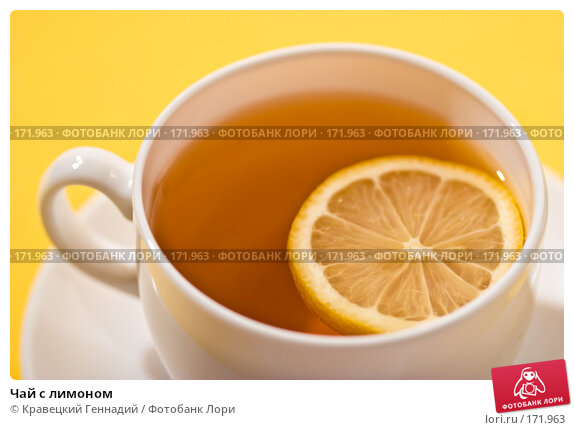 Чай с лимоном, фото № 171963, снято 6 сентября 2005 г. (c) Кравецкий Геннадий / Фотобанк Лори