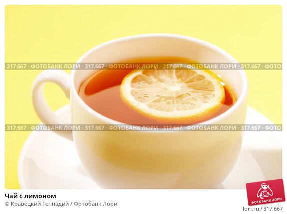 Чай с лимоном, фото № 317667, снято 6 сентября 2005 г. (c) Кравецкий Геннадий / Фотобанк Лори