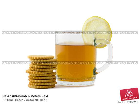 Чай с лимоном и печеньем, фото № 299731, снято 19 мая 2008 г. (c) Рыбин Павел / Фотобанк Лори