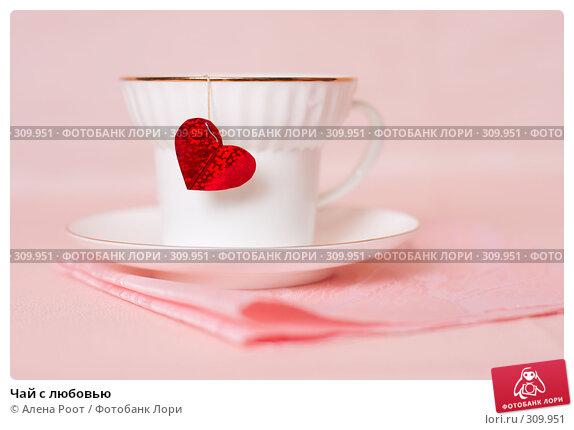 Купить «Чай с любовью», фото № 309951, снято 7 марта 2007 г. (c) Алена Роот / Фотобанк Лори