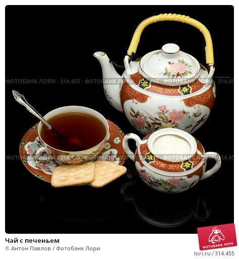 Чай с печеньем, фото № 314455, снято 3 июня 2008 г. (c) Антон Павлов / Фотобанк Лори