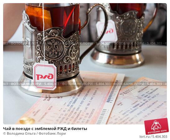 https://prv3.lori-images.net/chai-v-poezde-s-emblemoi-rzhd-i-bilety-0005404303-preview.jpg
