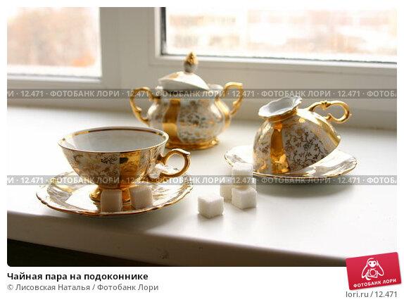 Чайная пара на подоконнике, фото № 12471, снято 14 декабря 2004 г. (c) Лисовская Наталья / Фотобанк Лори
