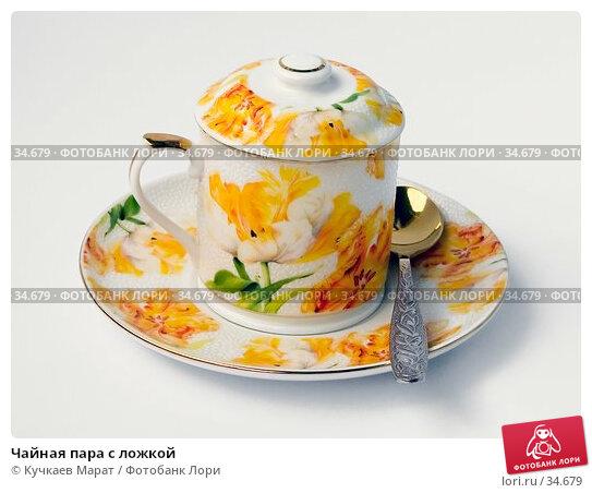 Чайная пара с ложкой, фото № 34679, снято 22 апреля 2007 г. (c) Кучкаев Марат / Фотобанк Лори