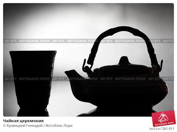 Чайная церемония, фото № 261911, снято 10 ноября 2005 г. (c) Кравецкий Геннадий / Фотобанк Лори