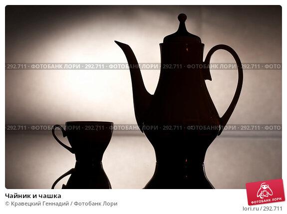 Чайник и чашка, фото № 292711, снято 10 ноября 2005 г. (c) Кравецкий Геннадий / Фотобанк Лори