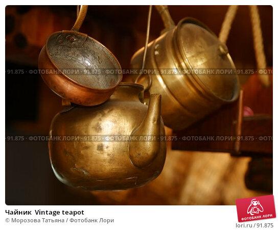 Чайник  Vintage teapot, фото № 91875, снято 9 сентября 2006 г. (c) Морозова Татьяна / Фотобанк Лори