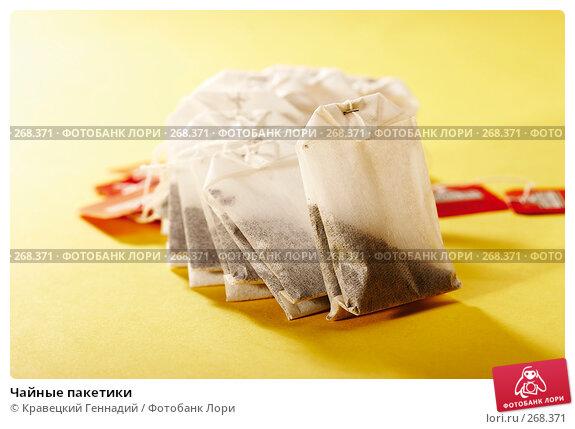 Купить «Чайные пакетики», фото № 268371, снято 22 июля 2005 г. (c) Кравецкий Геннадий / Фотобанк Лори