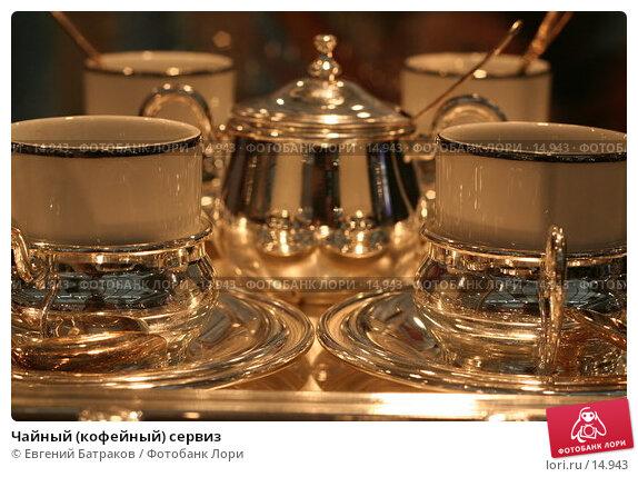 Чайный (кофейный) сервиз, фото № 14943, снято 8 сентября 2006 г. (c) Евгений Батраков / Фотобанк Лори