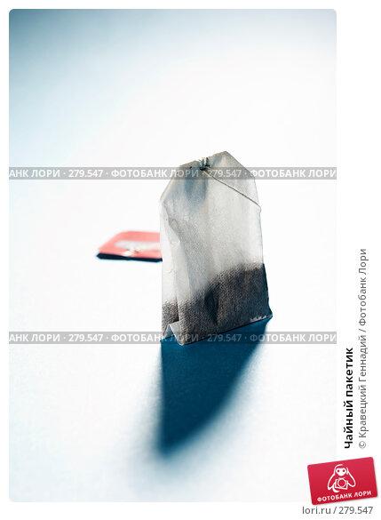 Чайный пакетик, фото № 279547, снято 22 июля 2005 г. (c) Кравецкий Геннадий / Фотобанк Лори