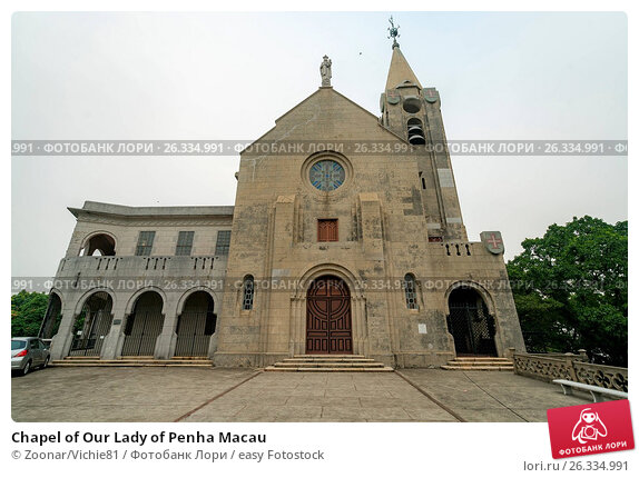 Chapel of Our Lady of Penha Macau, фото № 26334991, снято 18 августа 2017 г. (c) easy Fotostock / Фотобанк Лори