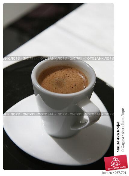 Чашечка кофе, фото № 267791, снято 8 марта 2008 г. (c) Gagara / Фотобанк Лори