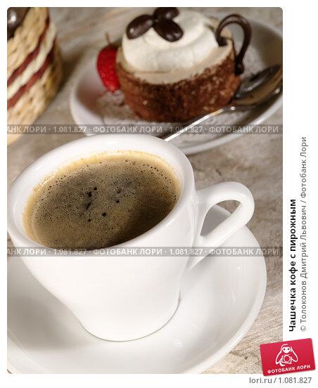 Чашечка кофе с пирожным. Стоковое фото, фотограф Толоконов Дмитрий Львович / Фотобанк Лори