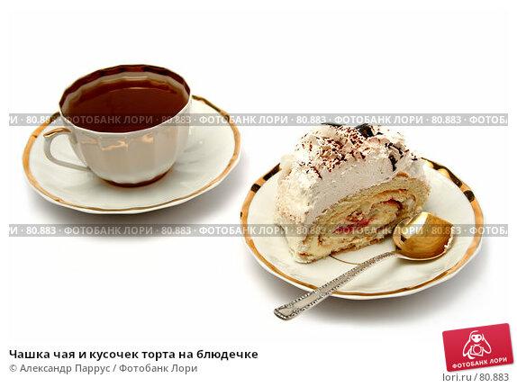 Чашка чая и кусочек торта на блюдечке, фото № 80883, снято 7 января 2007 г. (c) Александр Паррус / Фотобанк Лори
