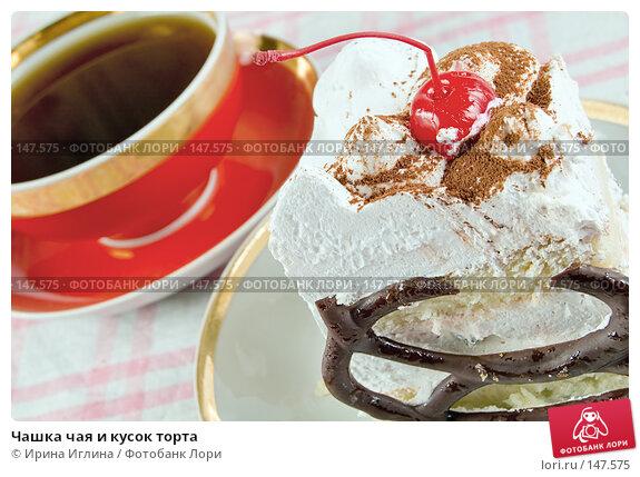 Чашка чая и кусок торта, фото № 147575, снято 9 декабря 2007 г. (c) Ирина Иглина / Фотобанк Лори